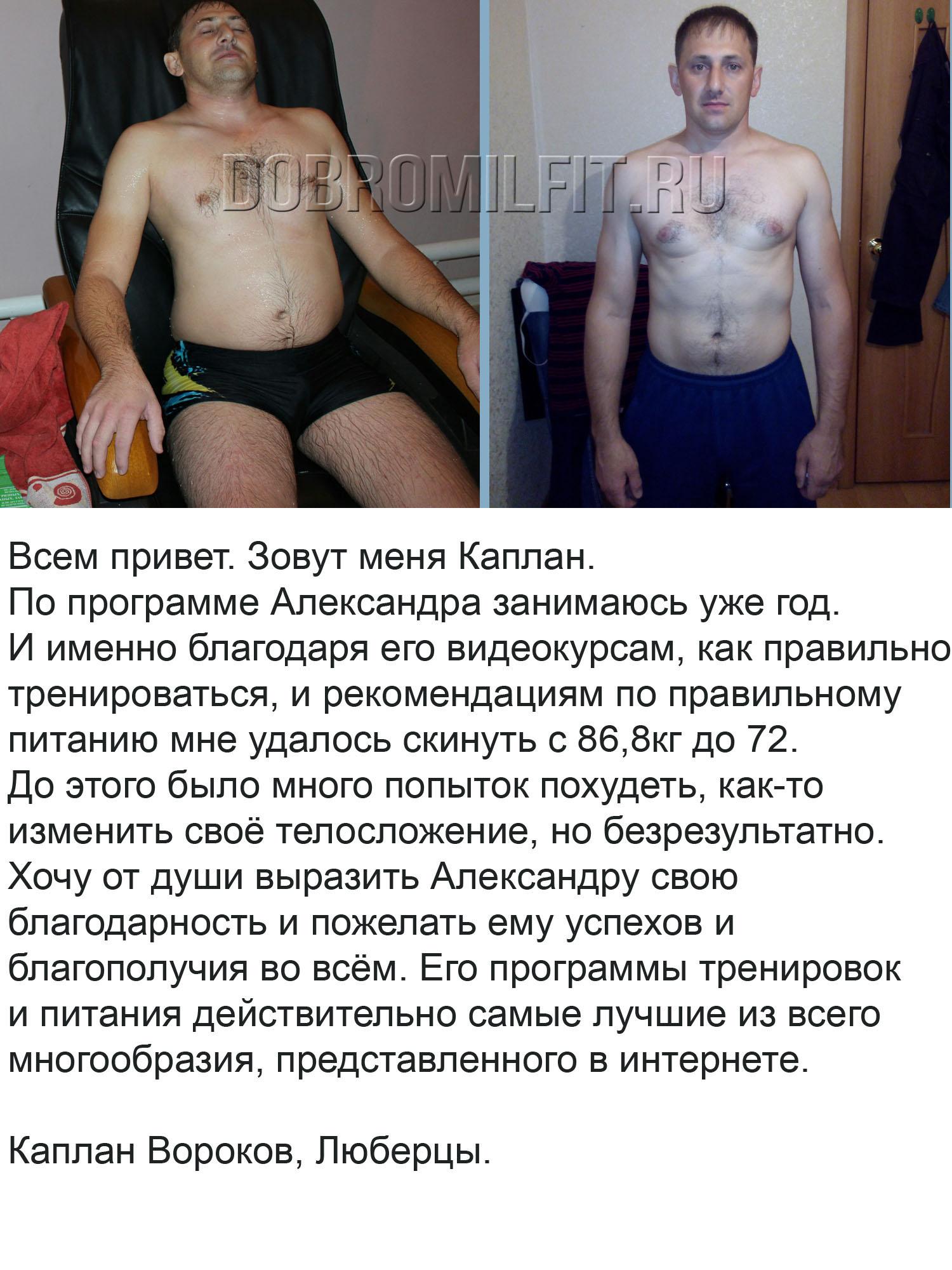 Каплан Вороков2