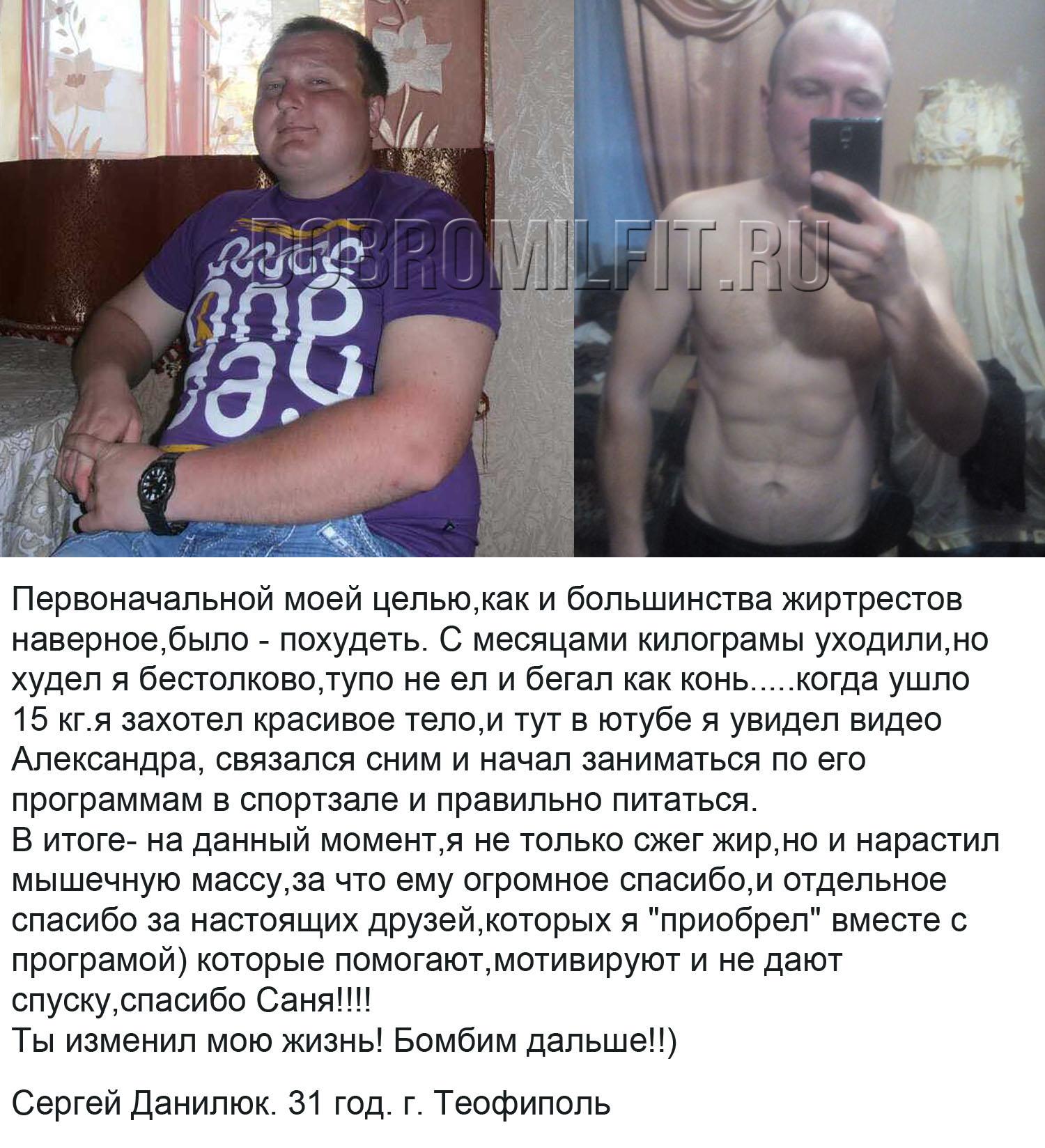 Сергей Данилюк2