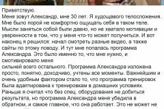 Александр Кустов2