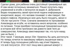 Максим Буняну2