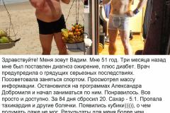 Вадим Зинатулин22
