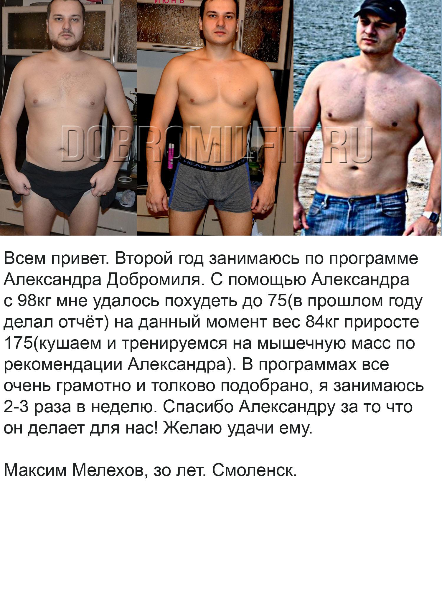 Максим Мелехов2