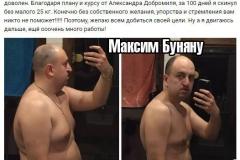 Макс Буняну2